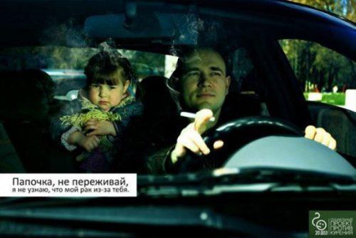 Социальная реклама против курения. Источник: neky.ru